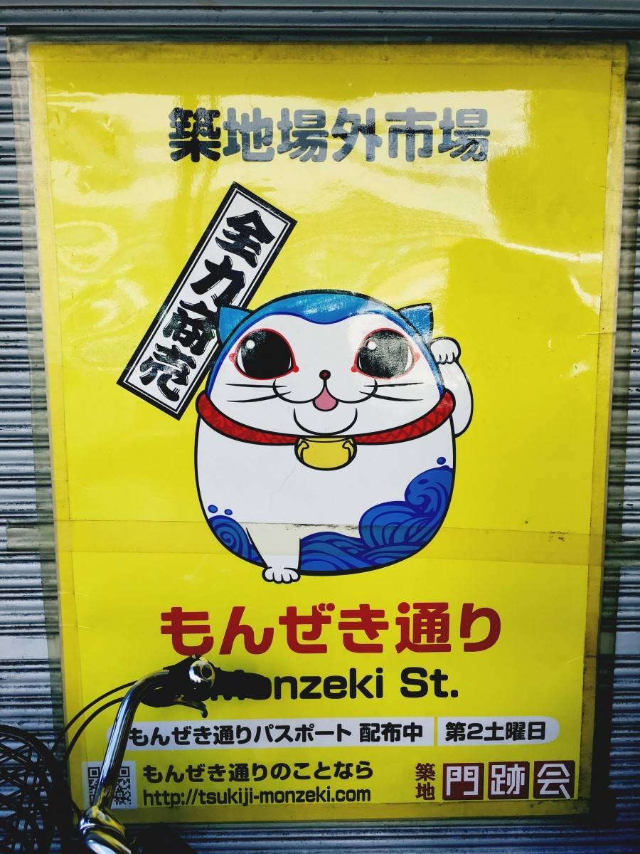 Lucky Cat Graffiti in Tokyo Fish Market Tokyo Japan